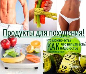 Упражнения для похудения за месяц