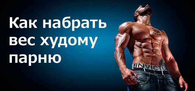 как набрать вес худому парню без тренировок