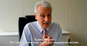 Пьер Дюкан автор диеты Дюкана