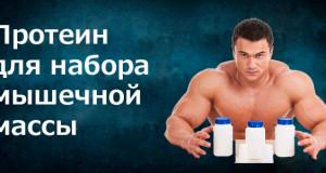 Протеин для набора мышечной массы фото
