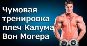 Программа для тренировки
