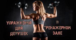 Упражнение для девушек в тренажерном зале