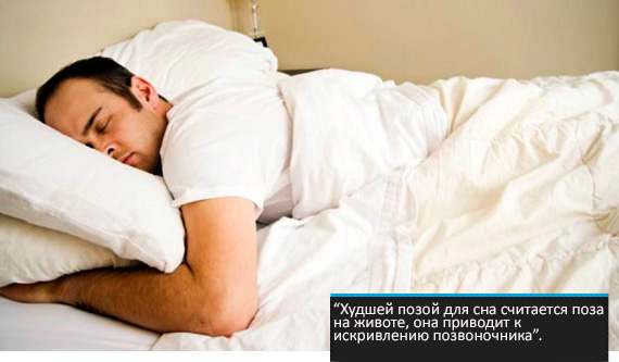 Поза сна на животе вредна для позвоночника