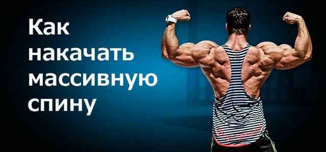 Комплекс упражнений на массу с упором на спину