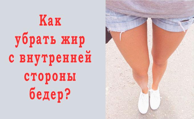 Упражнения для сжигания жира в ногах