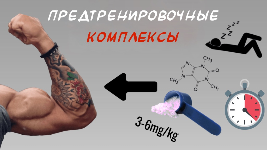 Предтренировочный комплекс побочные эффекты
