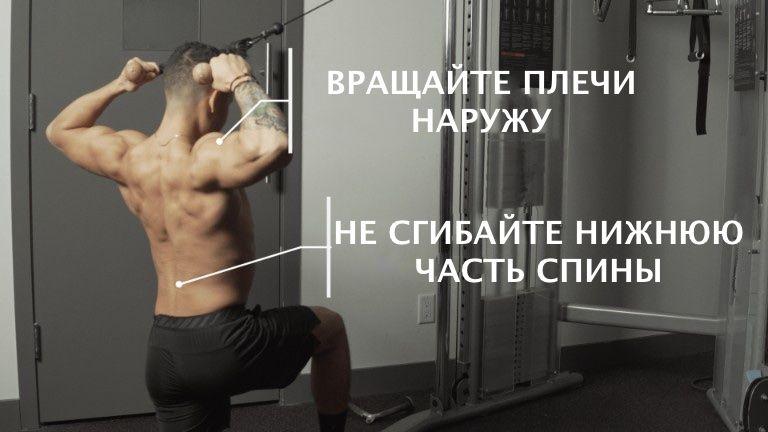 При выполнения упражнения вращайте плечи наружу, не сгибайте нижнюю часть спины