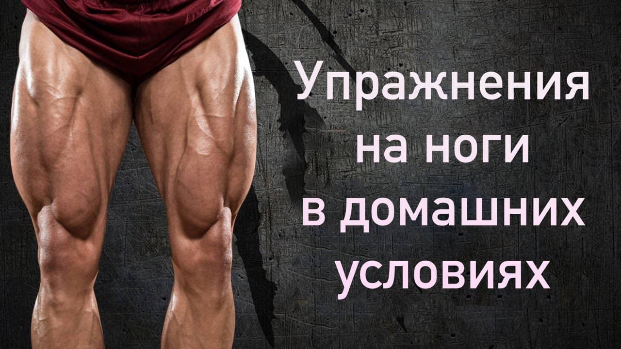 Тренировка ног в домашних условиях